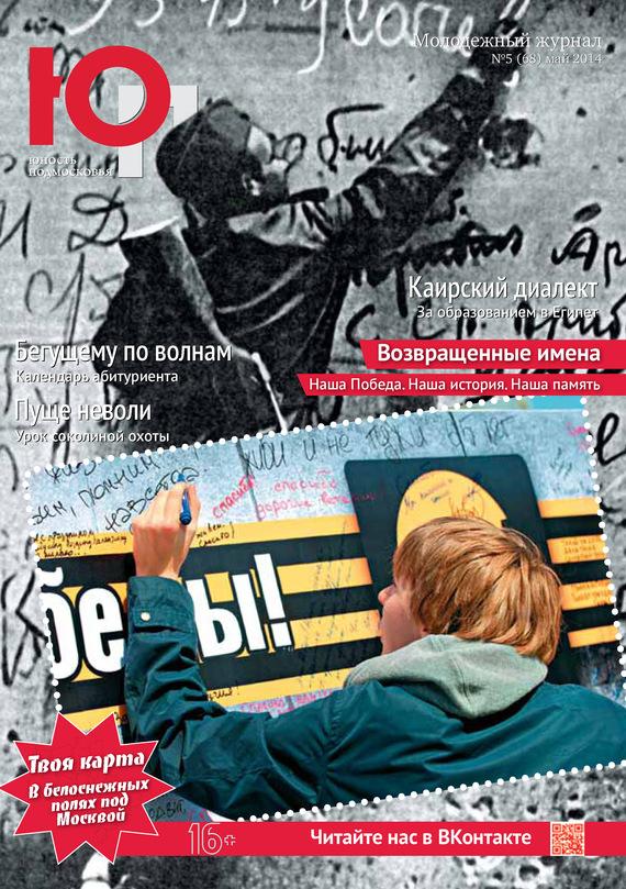 Отсутствует Юность Подмосковья №5 (68) 2014