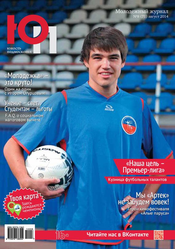 Юность Подмосковья №8 (71) 2014