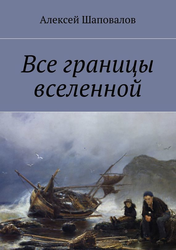 напряженная интрига в книге Алексей Шаповалов