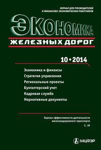 - Экономика железных дорог №10/2014