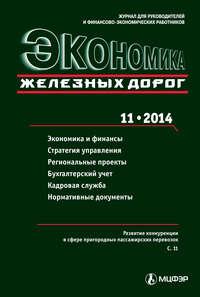 Отсутствует - Экономика железных дорог №11/2014