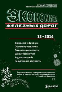 Отсутствует - Экономика железных дорог №12/2014