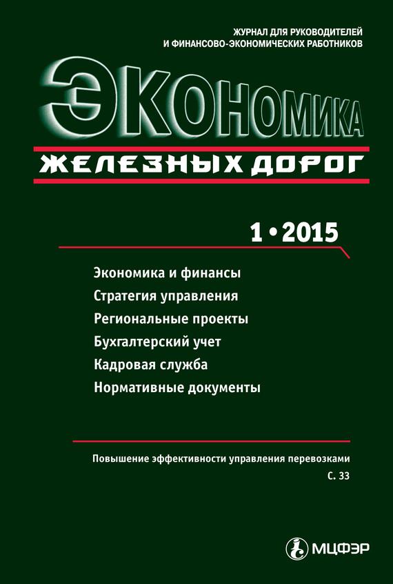 Отсутствует Экономика железных дорог №01/2015 атлас железных дорог россии подарочное издание