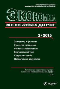 Отсутствует - Экономика железных дорог №02/2015