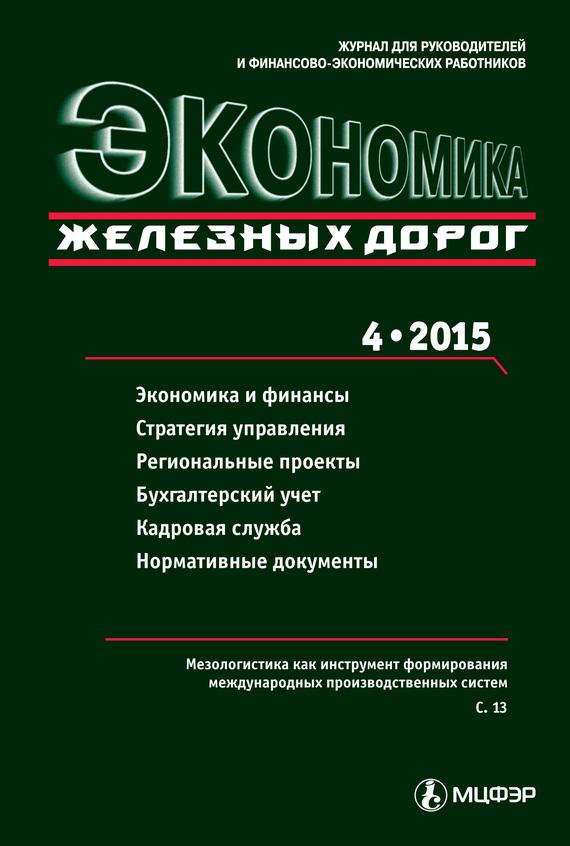 Отсутствует Экономика железных дорог №04/2015 атлас железных дорог россии подарочное издание