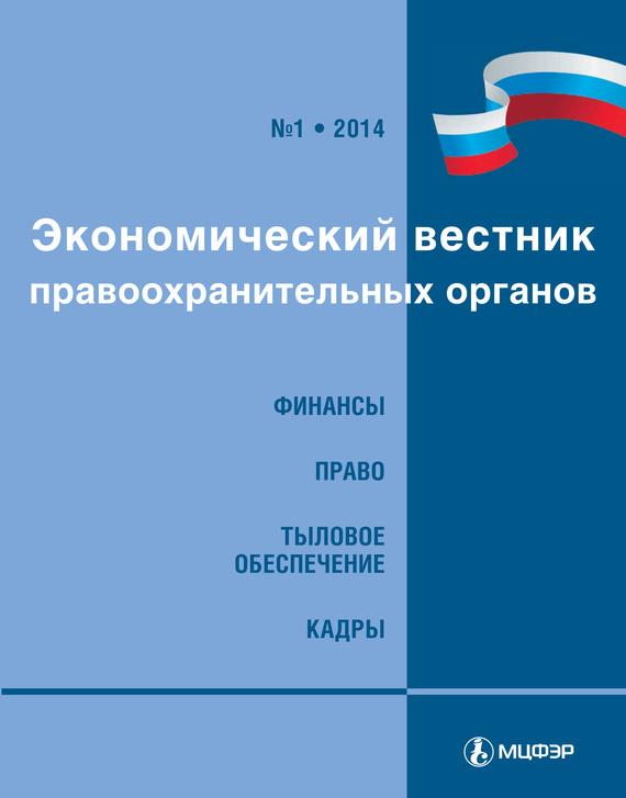 Отсутствует Экономический вестник правоохранительных органов №01/2014 отсутствует налоговый вестник 6 2014