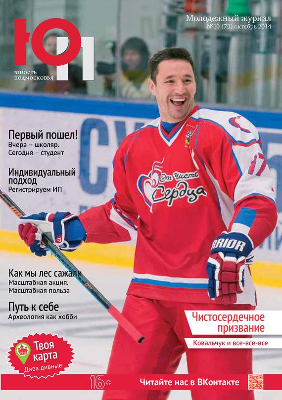 Юность Подмосковья №10 (73) 2014