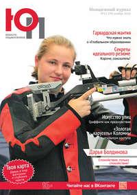 Отсутствует - Юность Подмосковья &#847011 (74) 2014
