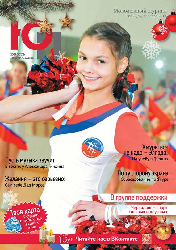 Юность Подмосковья №12 (75) 2014