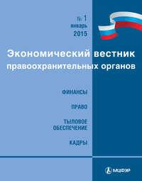 - Экономический вестник правоохранительных органов №01/2015