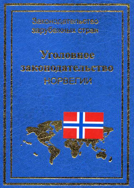 Отсутствует Уголовное законодательство Норвегии статьи по методологии и толкованию уголовного права