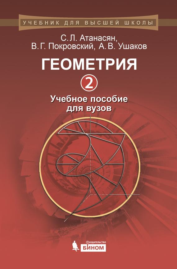Геометрия. Часть 2. Учебное пособие для вузов