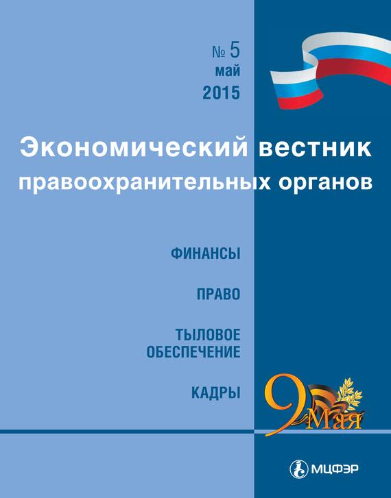 Отсутствует Экономический вестник правоохранительных органов №05/2015 цена 2017