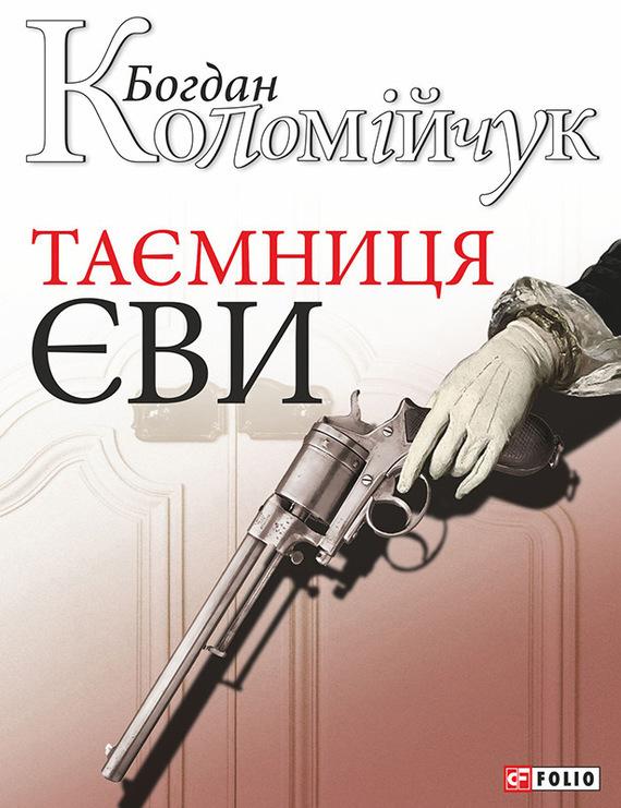 Обложка книги Таємниця Єви, автор Коломійчук, Богдан