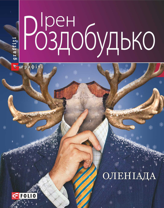 Обложка книги Олен&#1110ада, автор Роздобудько, &#1030рен