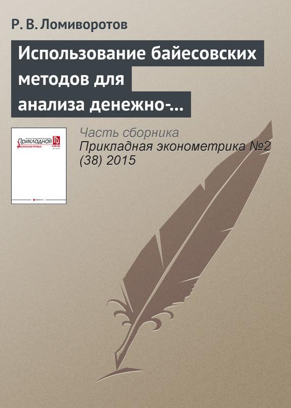 Использование байесовских методов для анализа денежно-кредитной политики в России