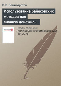 Ломиворотов, Р. В.  - Использование байесовских методов для анализа денежно-кредитной политики в России