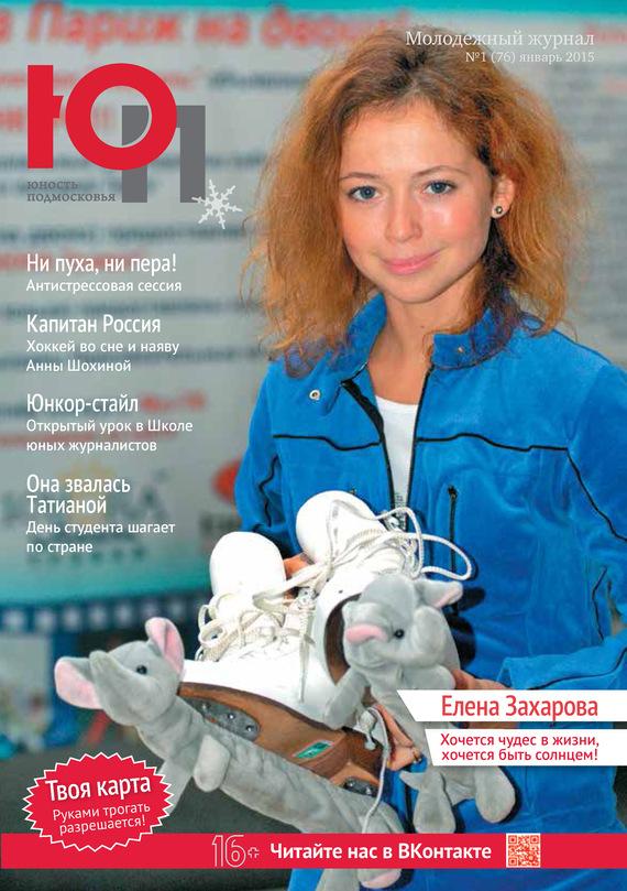 Юность Подмосковья №1 (76) 2015