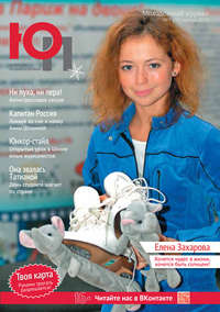 - Юность Подмосковья №1 (76) 2015