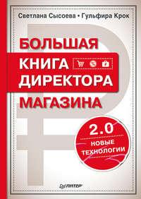 Сысоева, Светлана  - Большая книга директора магазина 2.0. Новые технологии