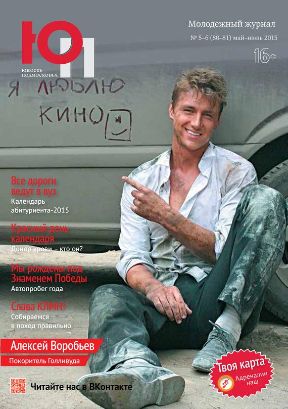 Юность Подмосковья №5-6 (80-81) 2015