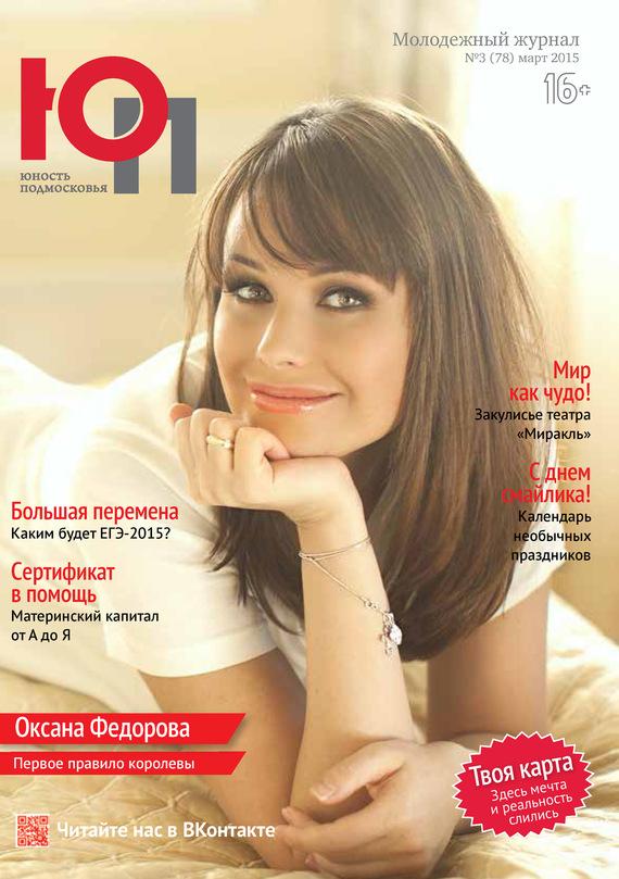 Юность Подмосковья №3 (78) 2015