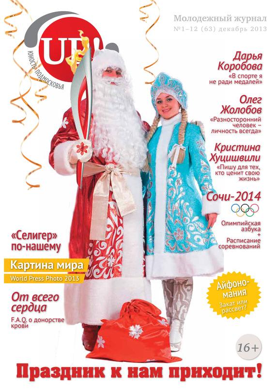 Юность Подмосковья №1-12 (63) 2013 от ЛитРес