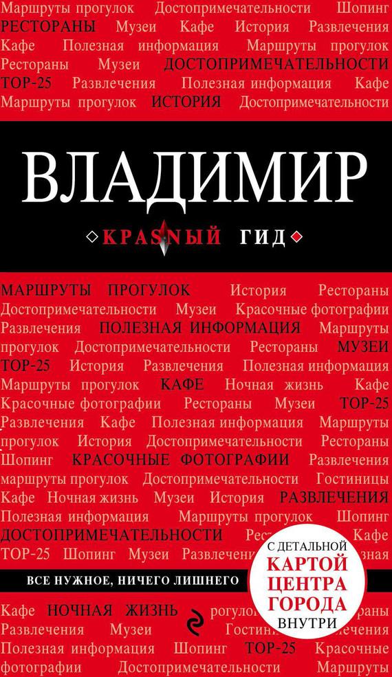Отсутствует Владимир плитку полимерпесчаную во владимире