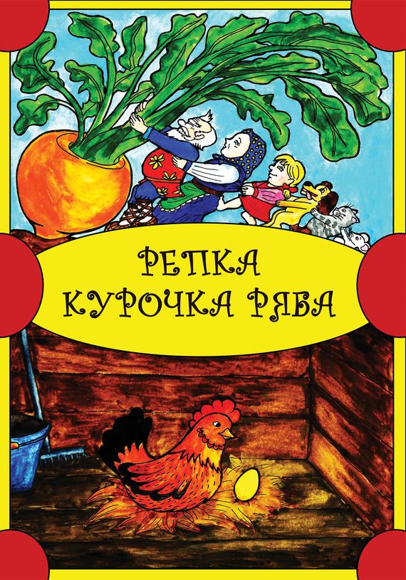 Народное творчество Репка. Курочка Ряба 50 любимых маленьких сказок