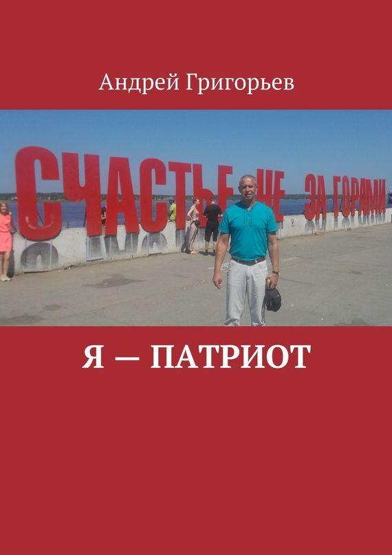 Андрей Григорьев Я – патриот