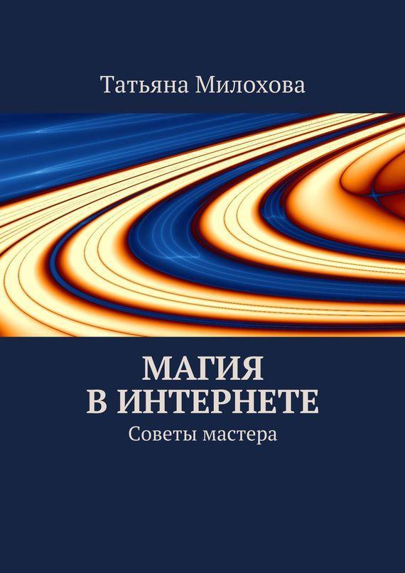 Татьяна Милохова Магия в интернете меркулов а савохин к монетизация сайта секреты больших денег в интернете