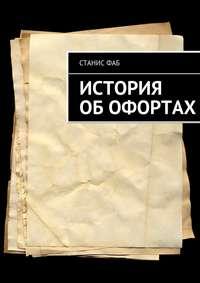 Станис Фаб - История об офортах