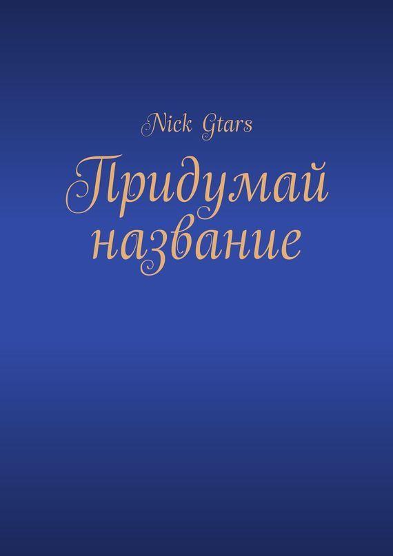 Придумай название ( Nick Gtars  )