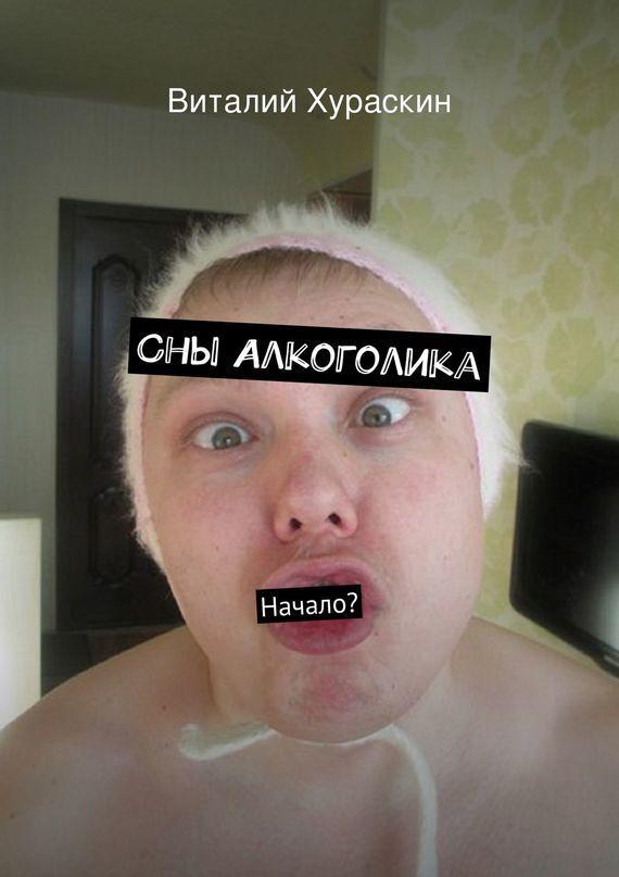 Виталий Хураскин