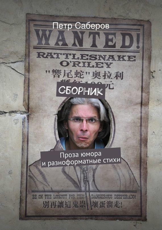 Сборник ( Петр Саберов  )
