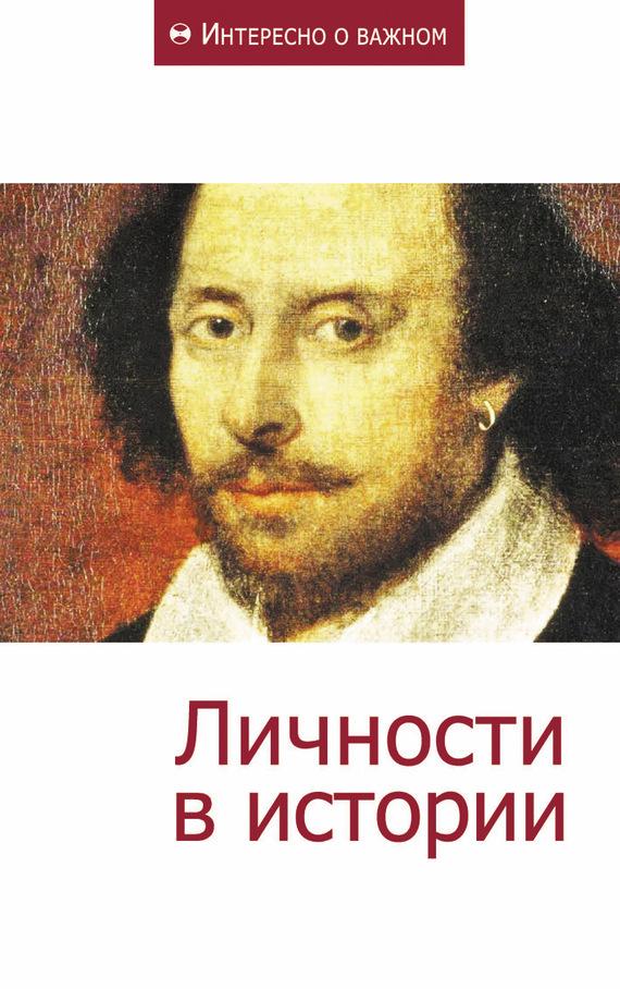 Сборник статей Личности в истории