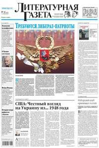 Отсутствует - Литературная газета №32 (6520) 2015