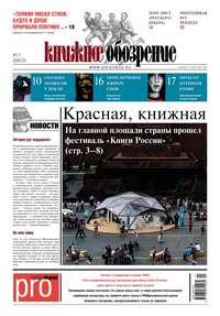 - Книжное обозрение №11/2015