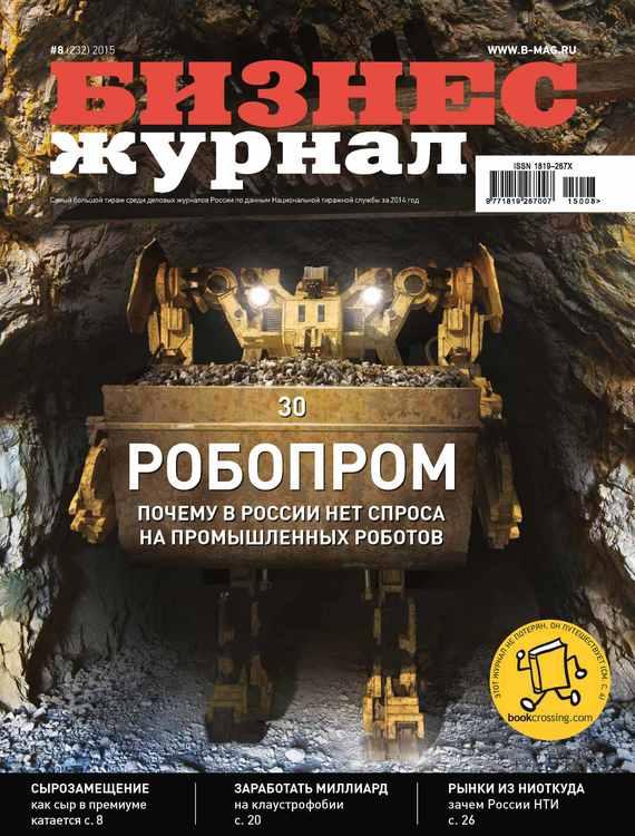 Бизнес-журнал № 08/2015