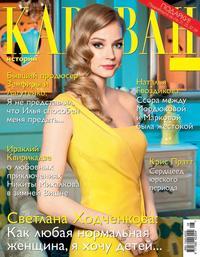 Отсутствует - Журнал «Караван историй» &#847008, август 2015