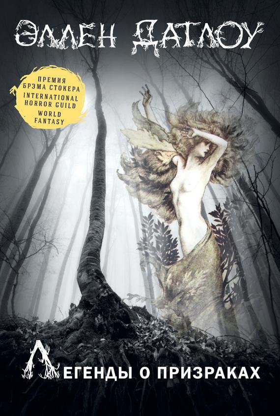 Легенды о призраках (сборник) от ЛитРес