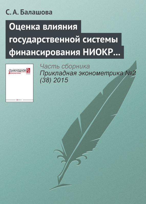 С. А. Балашова Оценка влияния государственной системы финансирования НИОКР на предпринимательский сектор (на примере стран ОЭСР)