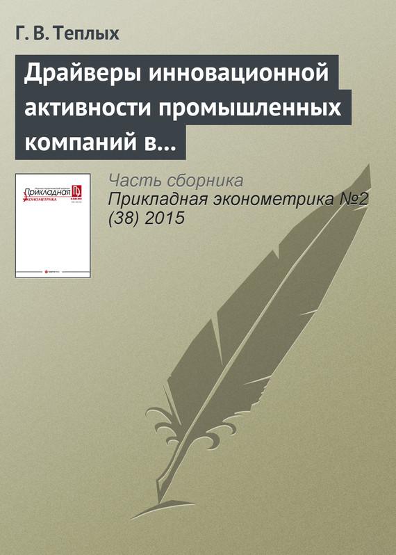 Г. В. Теплых Драйверы инновационной активности промышленных компаний в России связь на промышленных предприятиях