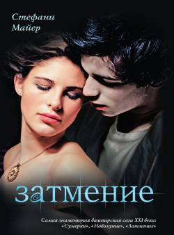 КНИГА СУМЕРКИ 1 FB2