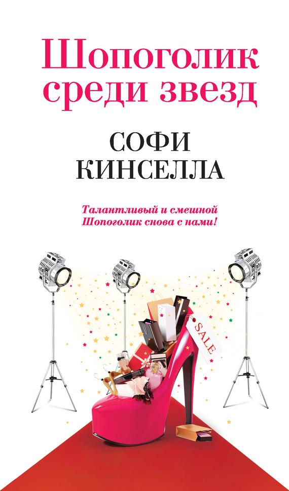 Софи Кинселла Шопоголик среди звезд дорожка ковровая грязезащитная rekord 811 1 0м коричневый