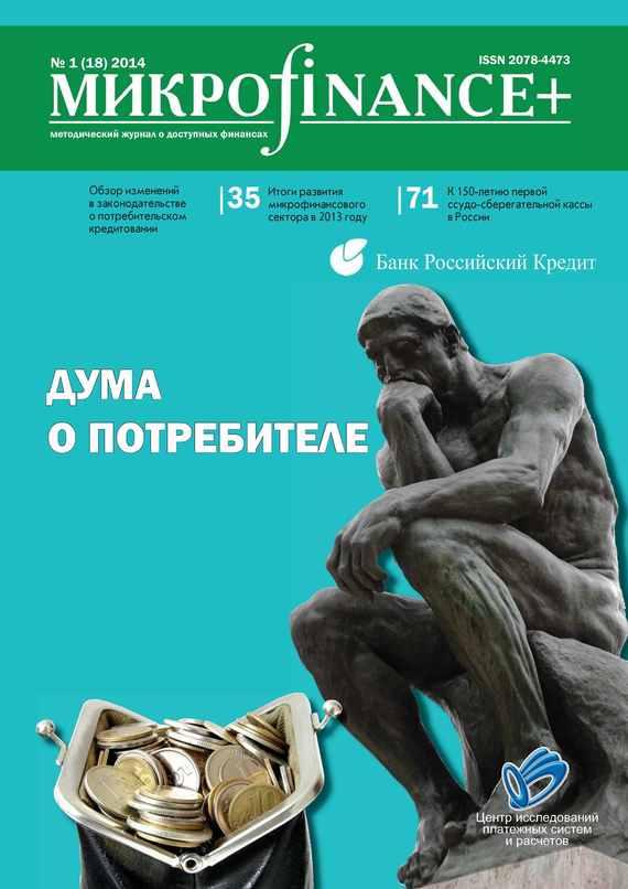 Mикроfinance+. Методический журнал о доступных финансах №01 (18) 2014