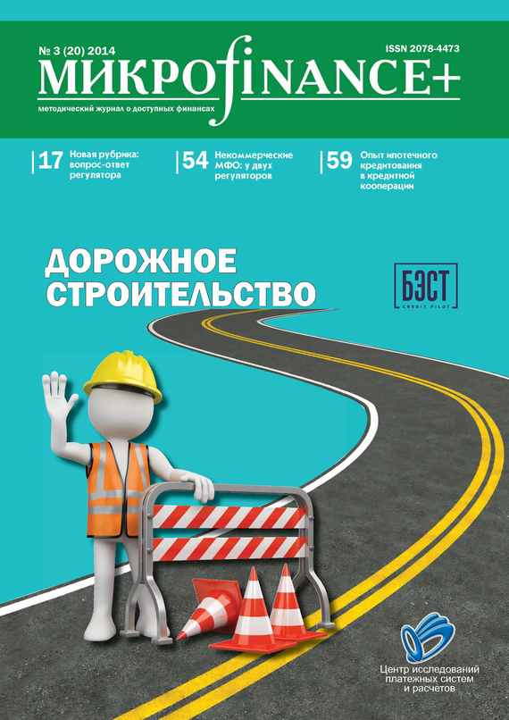 Mикроfinance+. Методический журнал о доступных финансах №03 (20) 2014