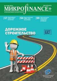 - Mикроfinance+. Методический журнал о доступных финансах №03 (20) 2014