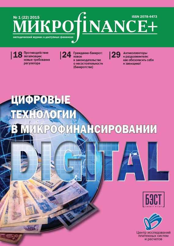 Mикроfinance+. Методический журнал о доступных финансах №01 (22) 2015