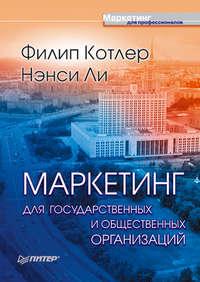- Маркетинг для государственных и общественных организаций